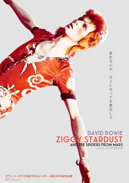 デヴィド・ボウイ至高のライブ映画『ジギー・スターダスト』(2022年1月7日より順次公開) (C) Jones-Tintoretto Entertainment Co.,LLCの画像