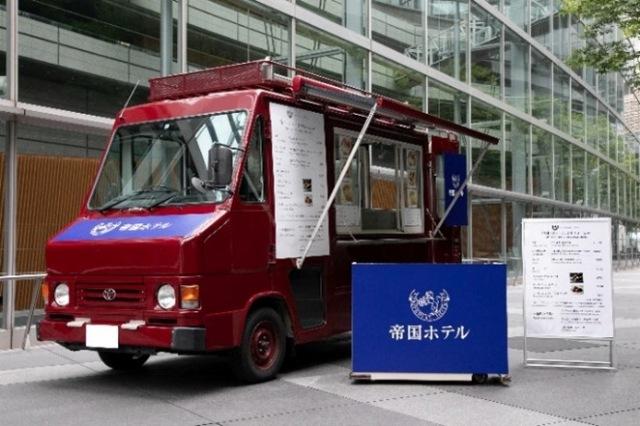 東京国際フォーラム 地上広場に出店する 帝国ホテル キッチンカーの画像