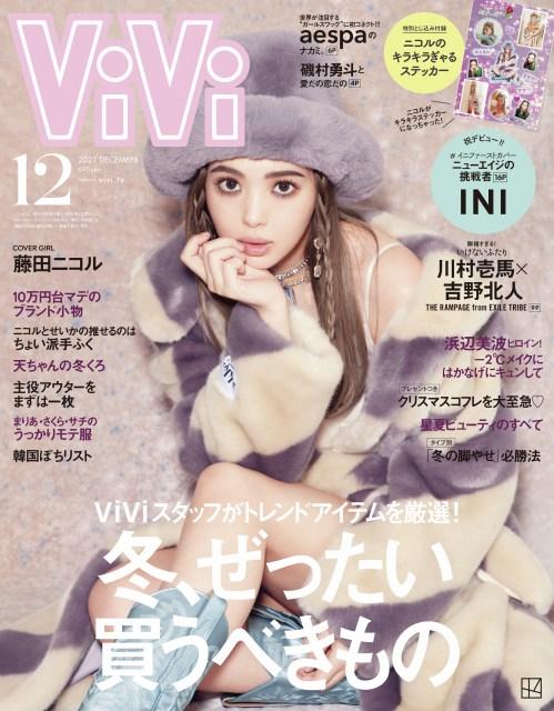『ViVi』12月号増刊通常版表紙を飾る藤田ニコルの画像