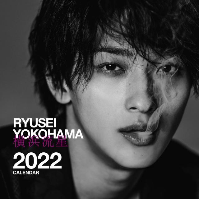 『横浜流星2022年カレンダー』表紙B(C)KADOKAWAの画像