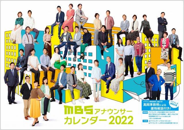 『MBS アナウンサーカレンダー2022』(C)MBSの画像