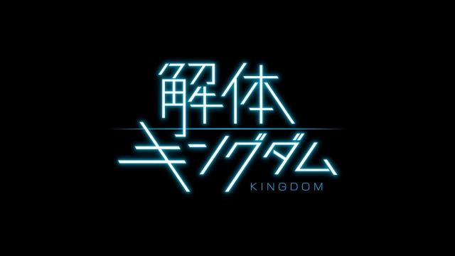 15日放送『解体キングダム~都心の超難敵を解体せよ~』に城島茂、伊野尾慧が出演 (C)NHKの画像