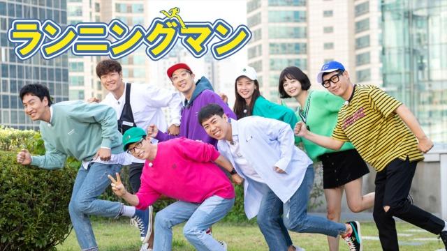 韓国バラエティ『ランニングマン』日本初レギュラー配信決定、Paraviで10月24日より配信スタート (C)SBSの画像