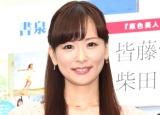 皆藤愛子、突発性難聴を報告「少しの間治療と療養に努めさせて頂きます」