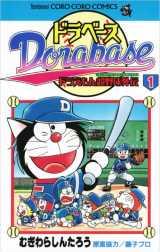 野球漫画『ドラベース』コミックス第1巻