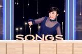 ユーミン、2年ぶり『SONGS』でYOUとぶっちゃけトーク