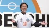 矢部浩之『DAZN』新番組では相方・岡村隆史をブロック宣言「わたくし休みません!」