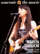 竹内まりや『souvenir the movie 〜MARIYA TAKEUCHI Theater Live〜 (Special Edition)』(ワーナーミュージック・ジャパン/11月18日発売)の画像