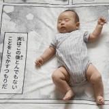 赤ちゃんを上に乗せることで漫画の1コマが完成する『お昼寝コミックブランケット』(写真:エコードワークス)の画像