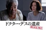 """映画『ドクター・デス』""""伏せられた""""キャストに柄本明&木村佳乃"""
