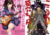 漫画『晴れた日に少女はギターを』&『ここほれ墓穴ちゃん』新刊発売
