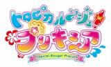 2021年プリキュア、第18弾タイトル発表『トロピカル~ジュ!プリキュア』