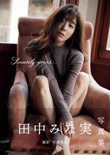 田中みな実1st写真集 『Sincerely yours...』(宝島社)の画像