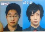本人なのに「代理の方」と言われてしまったニキさんの新旧免許証写真の画像