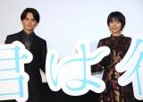 瀬戸利樹(左)の人柄は「犬のよう…」と笑いながら伝えた松本穂香(右) (C)ORICON NewS inc.の画像