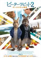 映画『ピーターラビット2/バーナバスの誘惑』(2021年公開)日本版ポスターの画像