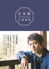 【年間本ランキング】三浦春馬さん著書、「タレント本」TOP10にランクイン