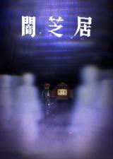 """ホラーアニメ『闇芝居』八期決定 """"見えない恐怖""""がテーマ"""