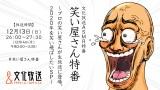 """文化放送、話題の""""ASMR""""特番第7弾 生放送で""""笑い屋""""特集"""