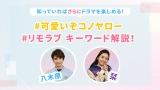 """『#リモラブ』高橋優斗&福地桃子演じる""""バカップル""""が4つのキーワードを解説"""