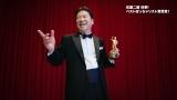 佐藤二朗が「ベストぽっちゃリスト賞」を受賞? 吉田鋼太郎の「にじみ出る色気」にタジタジ
