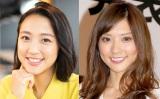 竹内由恵、芸能界引退の山岸舞彩さんと2ショット 現在は「二児の母」と近況伝える