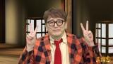 福田雄一監督、ムロツヨシ&橋本環奈の夫婦役抜てきは「かんかんに鬼嫁をやってほしかった」