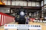 東武鉄道『C11形 325号機』蒸気機関車火入れ式に出席した門脇麦の画像