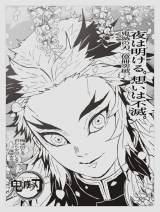 『鬼滅の刃』煉獄、日経新聞に登場で話題「日本経済の柱だ」 興収275億円映画の中心人物