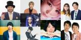Hey! Say! JUMP・八乙女光、女王蜂・アヴちゃん&東京ゲゲゲイMARIEとラジオ対談