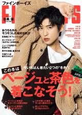 目黒蓮、今年3度目の『FINEBOYS』表紙モデル 特集は「土曜日に逢いたい目黒蓮。」