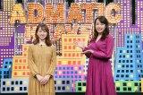 須黒清華アナ、『アド街』秘書卒業 産休を前に片渕茜アナへバトンタッチ