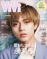 『国宝級イケメンランキング』NOW部門1位に輝いたKing & Prince・永瀬廉=『ViVi』2021年2月号特別版表紙