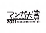 『マンガ大賞2021』ノミネート10作品発表 『【推しの子】』、『怪獣8号』、『SPY×FAMILY』ら
