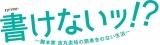 生田斗真主演『書けないッ!?』初回個人2.4%、世帯4.7%