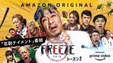 松本人志『FREEZE』シーズン2、アジア最大のテレビ番組アワードで最優秀賞
