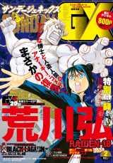 『ハガレン』作者・荒川弘氏の読切『RAIDEN-18』10年ぶりに掲載 博物館舞台にコメディー展開