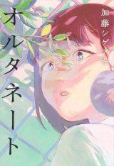 第164回『直木賞』加藤シゲアキ受賞ならず 選考委員「とっても惜しかった」