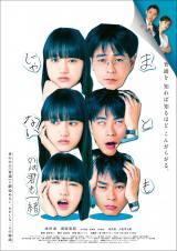 小泉孝太郎&香里奈が婚約者 成田凌・清原果耶W主演映画に出演