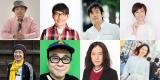 ずん飯尾×バッファロー吾郎A、宮沢和史×又吉直樹がラジオで対談