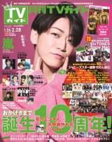 亀梨和也、ピンクづくしでキュートポーズ 『月刊TVガイド』表紙