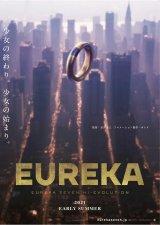 劇場版『エウレカセブン』最終作、初夏公開 特報のナレーションは名塚佳織