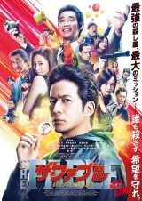岡田准一主演、映画『ザ・ファブル』公開延期 新たな公開日は未定