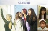 メ~テレ『名古屋行き最終列車2021』SKE48メンバー6人が出演