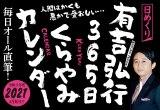 有吉弘行、365日オール直筆の日めくりカレンダー発売