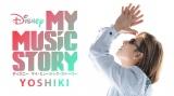 YOSHIKIの音楽ドキュメンタリー番組、Disney+で2・5全米初公開