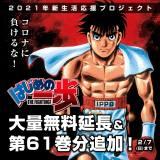漫画『はじめの一歩』第61巻まで無料公開 作者・森川ジョージ氏のステイホーム支援