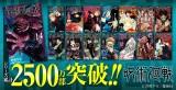 漫画『呪術廻戦』シリーズ累計2500万部突破 (C)芥見下々/集英社の画像