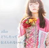 aiko、2年9ヶ月ぶり新アルバムのタイトル決定&ジャケ写公開