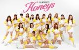 ソフトバンクのダンス&パフォチーム『ハニーズ』、2021年メンバー決定